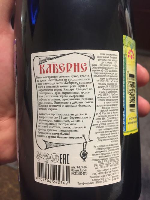 """вино красное сухое """"каберне"""" 9-13%"""