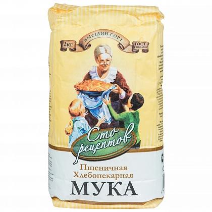 Мука пшеничная хлебопекарная  «Сто рецептов» Высший сорт
