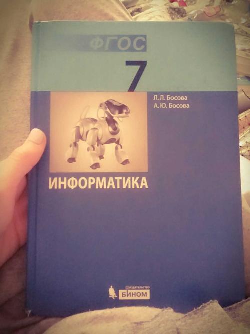 Учебник по информатике 7 класс Людмила. Л . Л .Босова