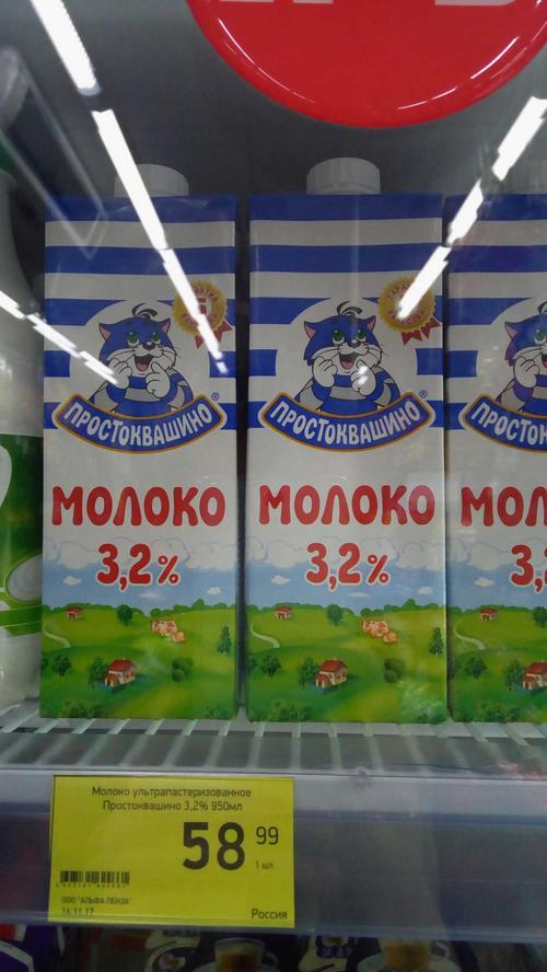 фото11 Молоко Простоквашино 3,2% ультрапастеризованное