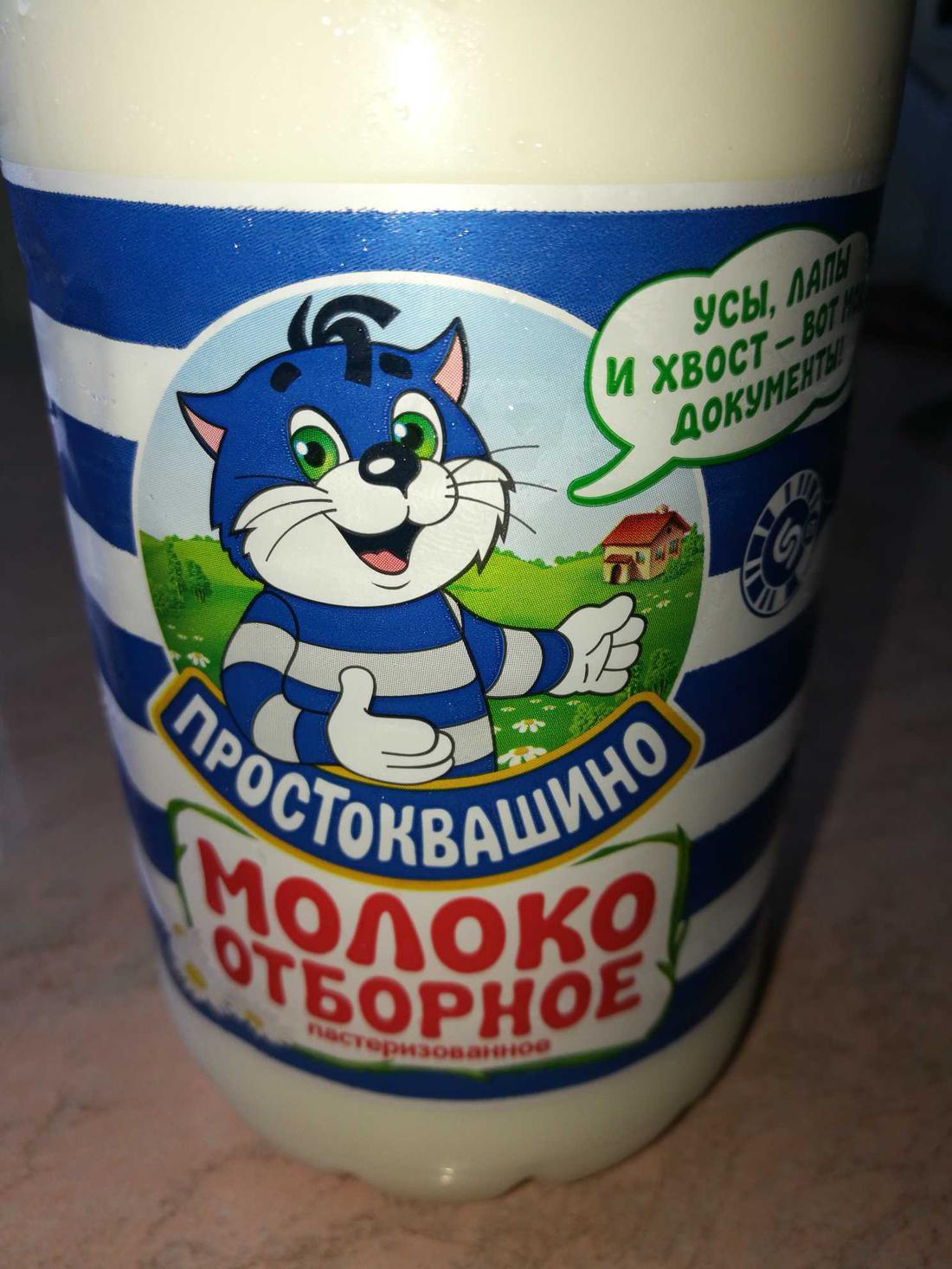 цена Молоко Простоквашино, цельное отборное питьевое пастеризованное , 930мл.