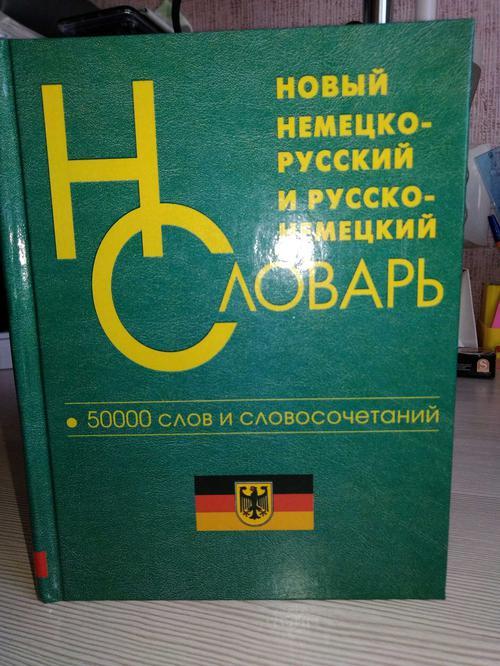 Словарь - Новый Немецко-русский и Русско-немецкий.
