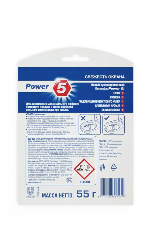 описание Domestos Power 5 (Свежесть океана)
