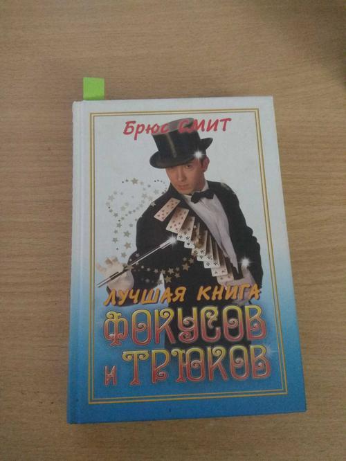 Лучшая книга фокусов и трюков
