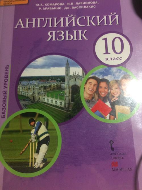 Book: Angliyskiy yazyk. 10 klass. Uchebnik. Bazovyy uroven. FGOS (+CD) (ISBN: 5000075382)