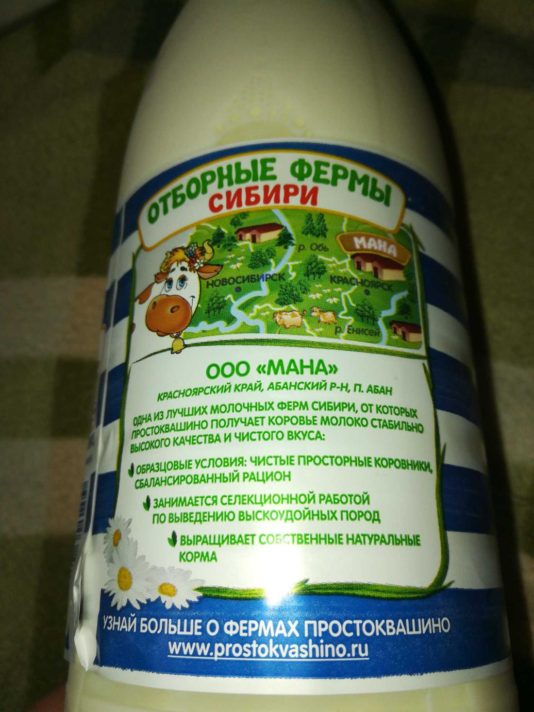 фото2 Молоко Простоквашино, цельное отборное питьевое пастеризованное , 930мл.