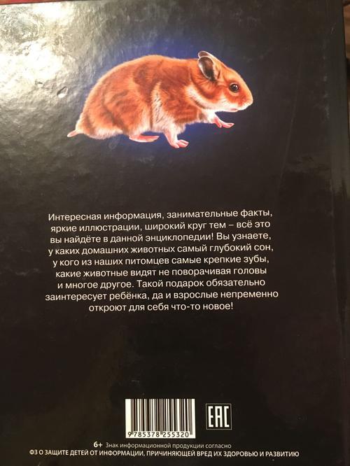 """Энциклопедия """"Хочу Знать"""""""