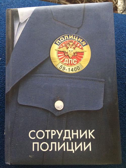 Книга записная A5 128лист collezione сотрудник полиции 1282302 проф-пресс