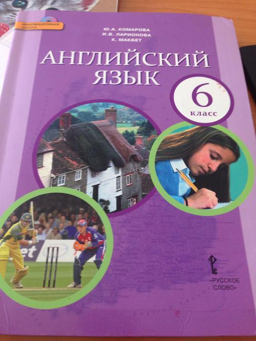 Английский язык. Учебник для 6кл. Комарова, Ларионова, Макбет.