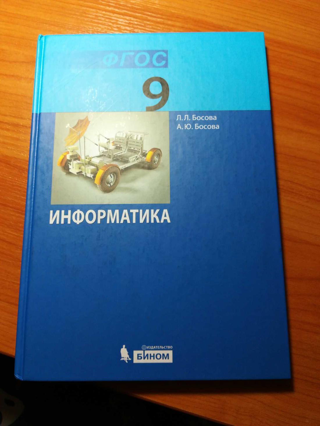 цена Book: Informatika. 9 klass. Uchebnik (ISBN: 5906812873)