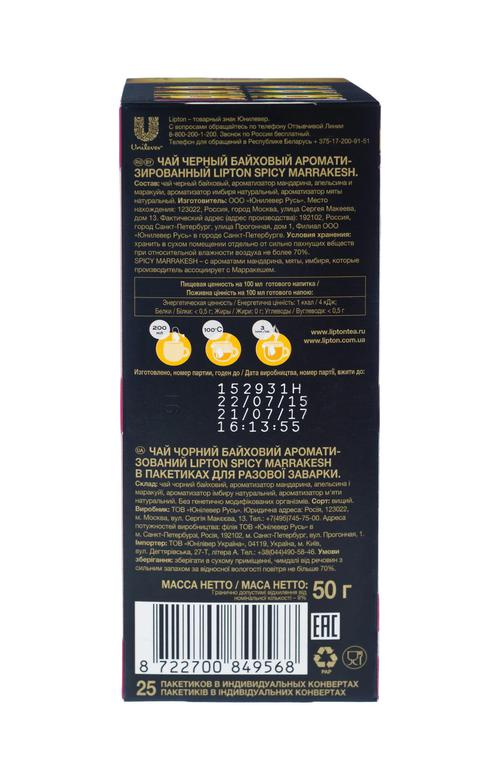 цена Чай Lipton пряный и свежий