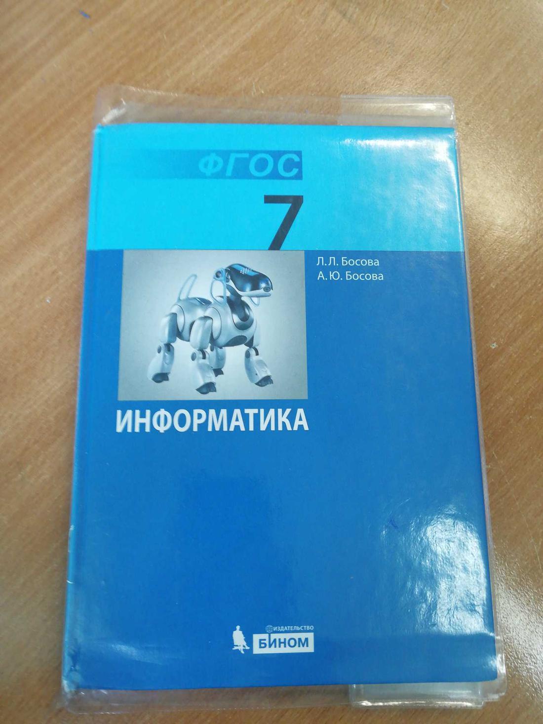 """Учебник по информатике 7 со"""";"""