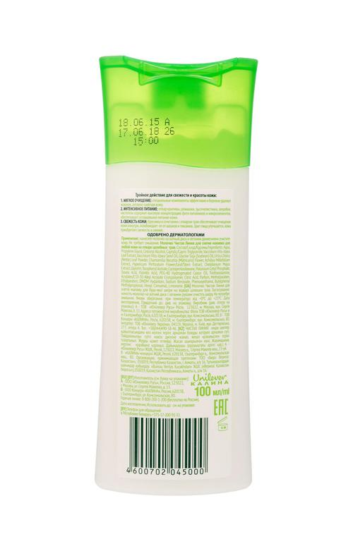 цена Молочко чистая линия для снятия макияжа для любой кожи на отваре целебных трав (новая рецептура)