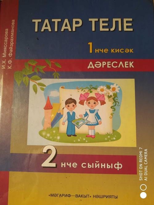 Учебник татарский язык