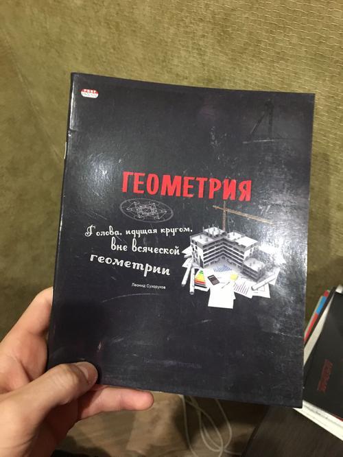 """Тетрадь """"геометрия"""""""