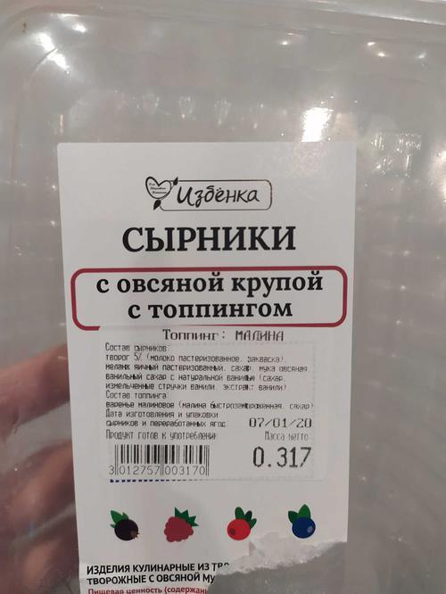 Сырники с овсяной крупой с топпингом (малина)