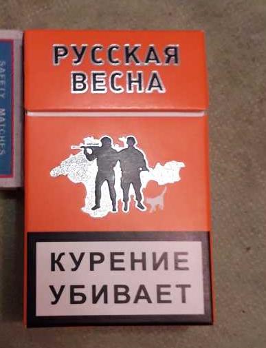 Русская весна сигареты купить сайт сигареты оптом рф