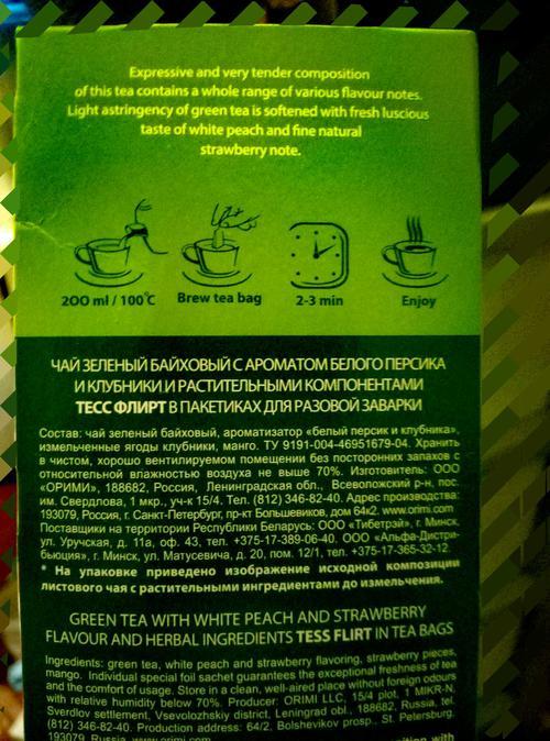фото6 Чай зеленый байховый с ароматом белого персика и клубники Тесс Флирт в пакетиках