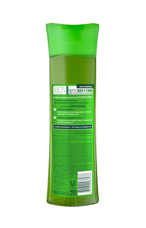 """описание Шампунь укрепляющий """"чистая линия"""" на отваре целебных трав для всех типов волос крапива"""