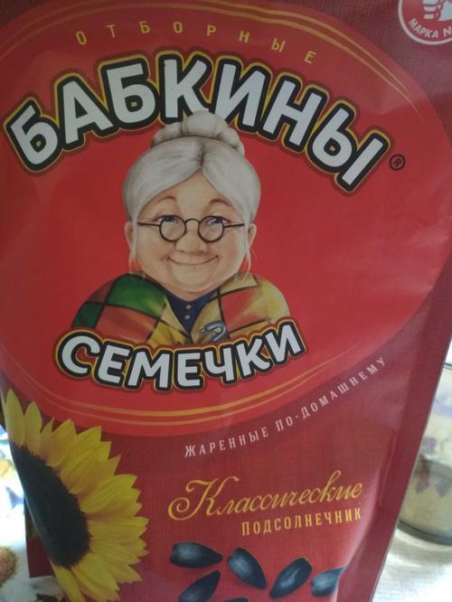 цена Семена подсолнечника Бабкины Семечки, 300гр.