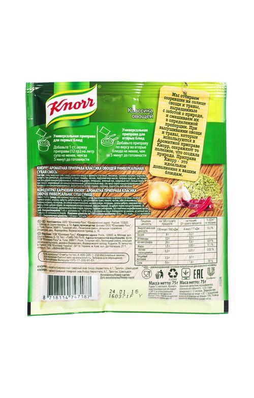 "Приправа ароматная ""Knorr"" Классика овощей, 75 г."
