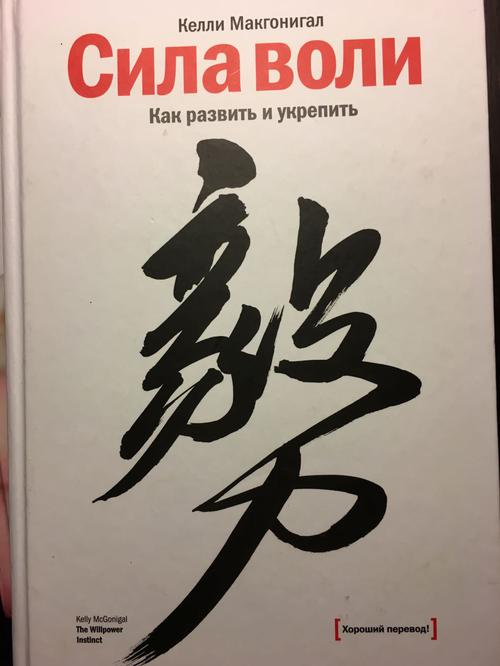 Book: Sila voli. Kak razvit i ukrepit (ISBN: 5001004292)