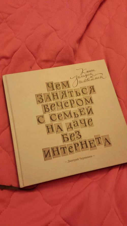 Book: Mann, Ivanov and Ferber Chem zanjat'sja vecherom s sem'ej na dache bez interneta (eBook, ePUB) (ISBN: 5000571622)