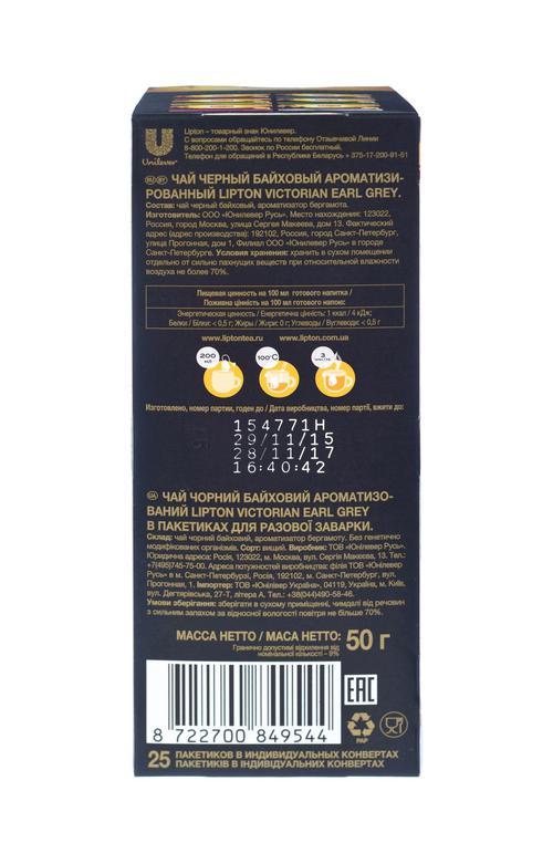 Lipton черный чай в пакетиках Victorial Earl Grey 25 шт