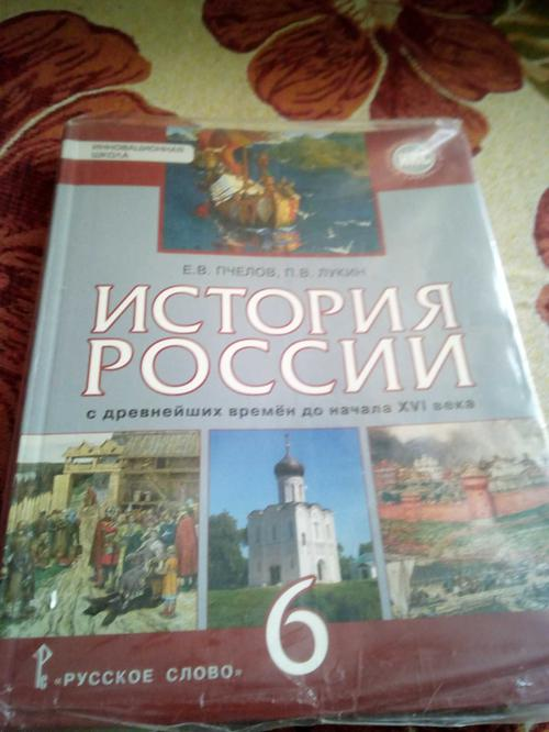 История России с древнейших времен до конца XVI века.