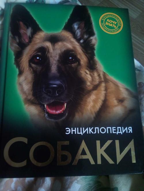 отзыв Собаки. Энциклопедия