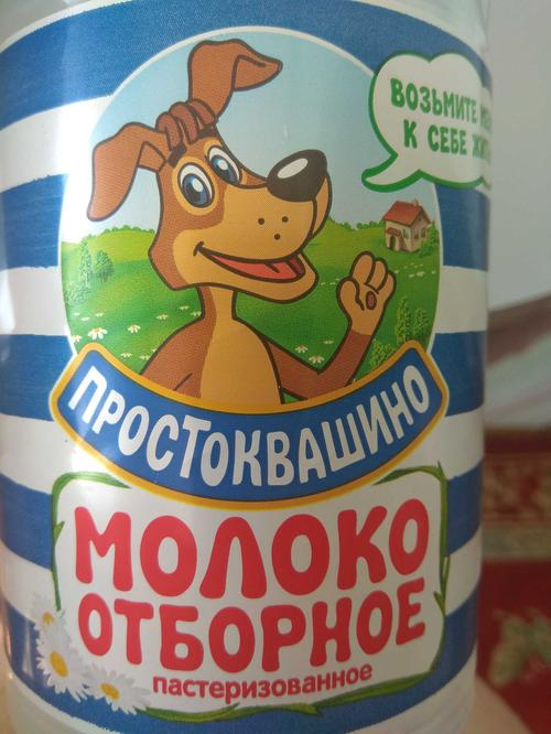 фото5 Молоко Простоквашино, цельное отборное питьевое пастеризованное , 930мл.