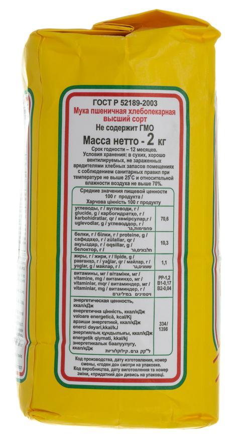 цена Мука пшеничная хлебопекарная «MAKFA»