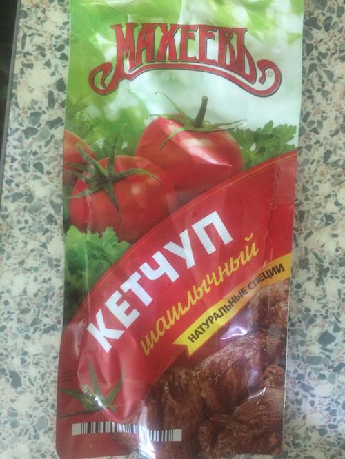 стоимость Кетчуп шашлычный. Первая категория.