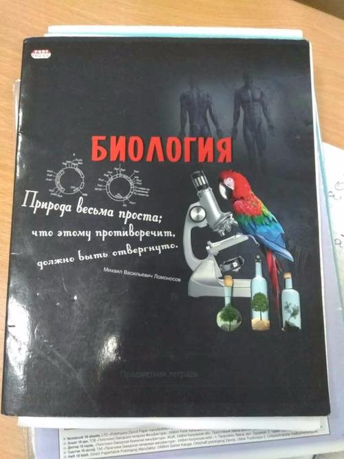 """Тетрадь """"Биология. Тайны познания"""" (48 листов, клетка)"""