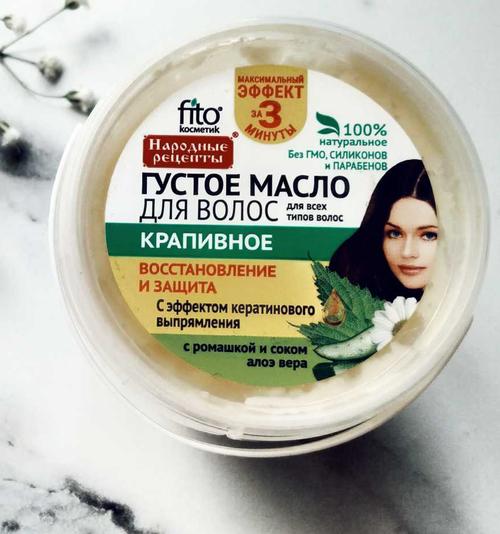 Густое масло для волос крапивное серии народные рецепты
