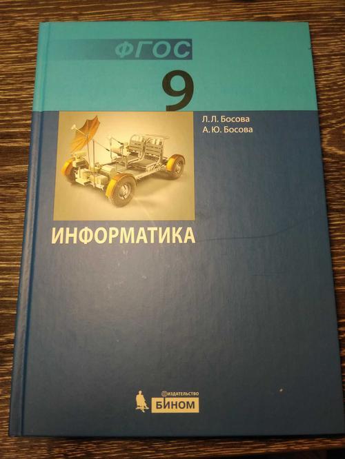 отзыв Book: Informatika. 9 klass. Uchebnik (ISBN: 5906812873)