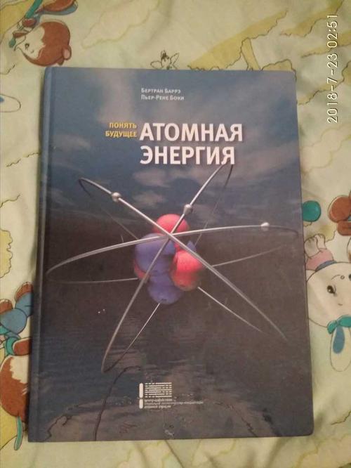 Понять будущее: Атомная энергия