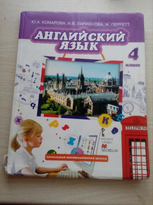 Book: Angliiskii iazyk 4kl [Uchebnik] +CD FP (ISBN: 500007694X)