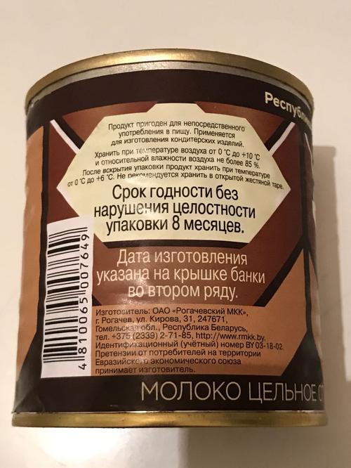 Молоко сгущенное цельное вареное с сахаром егорка 8.5% в жб №7 б 360г