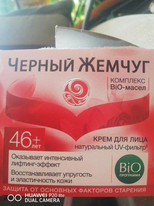 """фото Ативозрастной крем для лица 46+ """"черный жемчуг"""" bio-программа"""