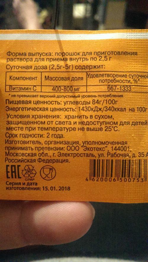 """Порошок д/приготовления раствора д/приема внутрь """"аскорбиновая кислота """"эко"""" по 2,5 г"""