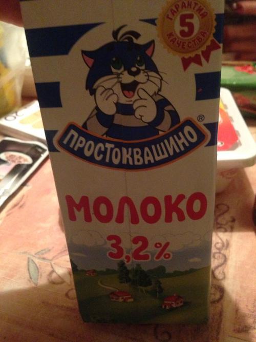 фото10 Молоко Простоквашино 3,2% ультрапастеризованное
