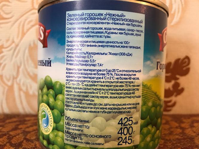 """фото8 Зеленый горошек Globus """"Нежный"""""""