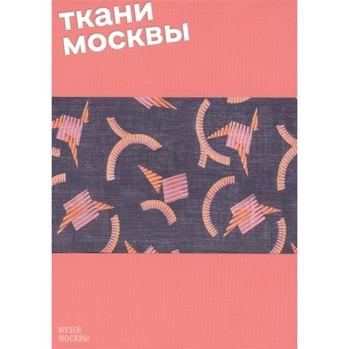 Ткани Москвы