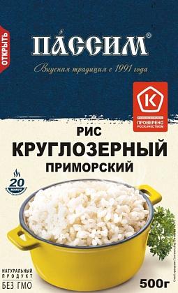 Пассим. Крупа рис шлифованный круглозерный. Высший сорт.
