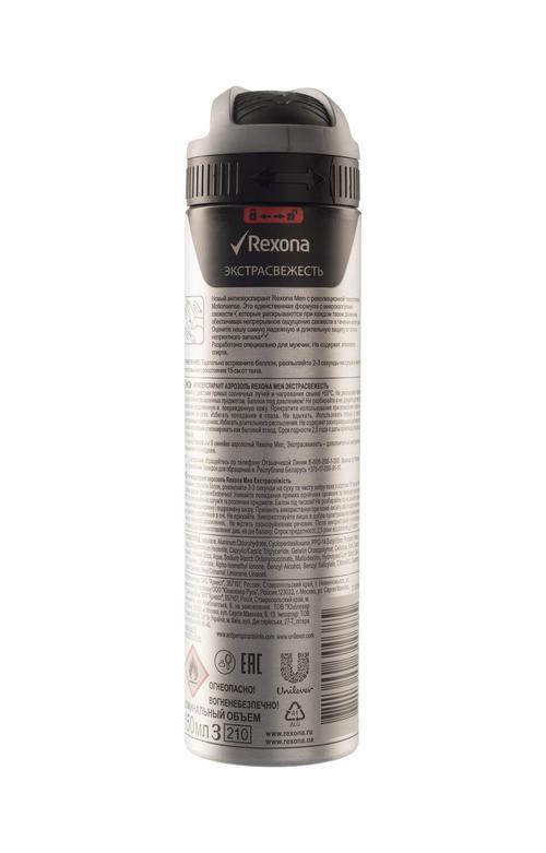 отзыв Дезодорант REXONA спрей 150 мл Ледяная свежесть