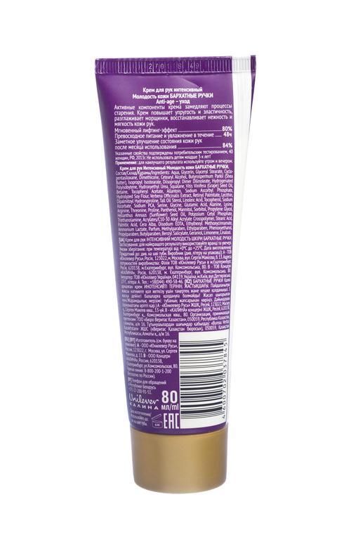 цена Бархатные ручки 80мл anti-age молодость кожи для рук интенсивный c восстан. сывороткой