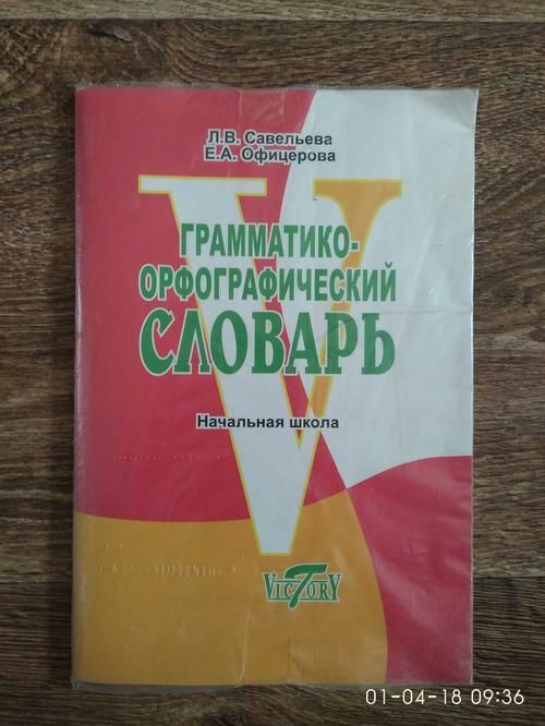Грамматико-орфографический словарь