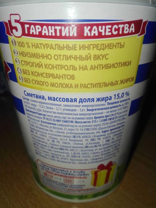 "фото9 Сметана ""Простоквашино"" 15%"