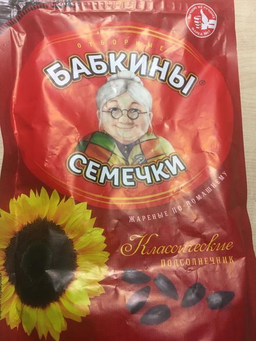 фото7 Семена подсолнечника Бабкины Семечки, 300гр.